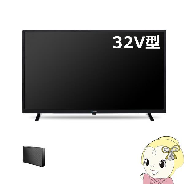 【メーカー1000日保証+外付けHDD 2TBセット】J32SK03 maxzen 32V型 デジタルハイビジョン対応液晶テレビ【KK9N0D18P】