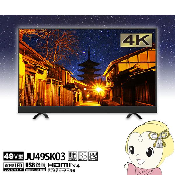 【あす楽】【在庫僅少】【メーカー1000日保証】JU49SK03 maxzen 49V型 デジタル4K対応液晶テレビ Wチューナー (USB外付けHDD録画対応)【smtb-k】【ky】【KK9N0D18P】