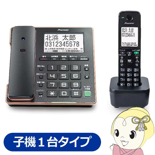 TF-FA75W-B パイオニア デジタルコードレス電話機 ブラック (子機1台タイプ)【smtb-k】【ky】【KK9N0D18P】