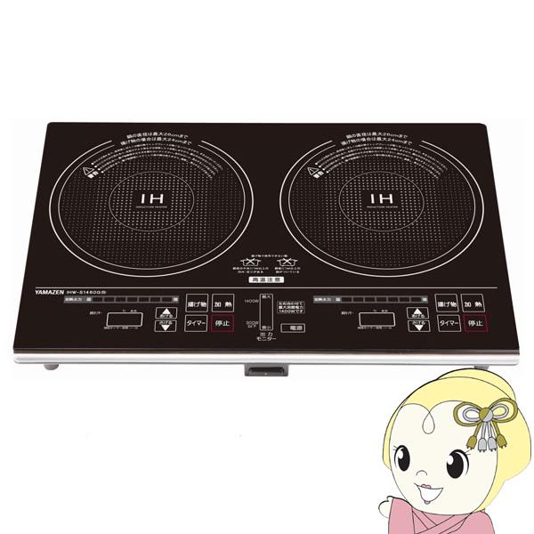 IHW-S1460G-B 山善 2口卓上IH調理器【smtb-k】【ky】【KK9N0D18P】