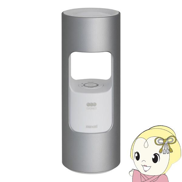 MXAP-AR201SL マクセル 低濃度オゾン除菌消臭器 シルバー【smtb-k】【ky】【KK9N0D18P】
