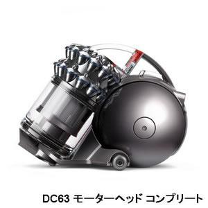 ダイソン サイクロン式クリーナー DC63 モーターヘッド コンプリート DC63COM【smtb-k】【ky】【KK9N0D18P】