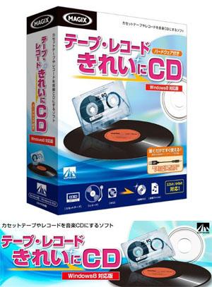 SAHS-40883 AHS PCソフト テープ・レコードきれいに CD ハードウェア付き Win8対応版【smtb-k】【ky】【KK9N0D18P】