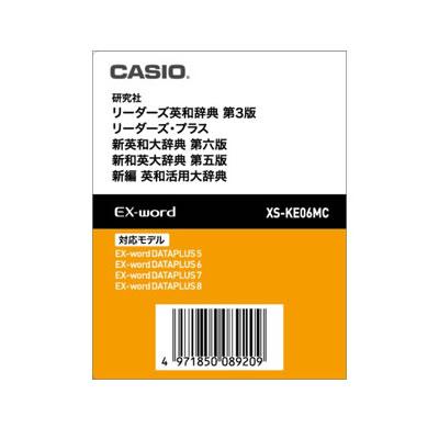 XS-KE06MC カシオ EX-word用追加コンテンツ【データカード版】研究社英語カード【smtb-k】【ky】【KK9N0D18P】