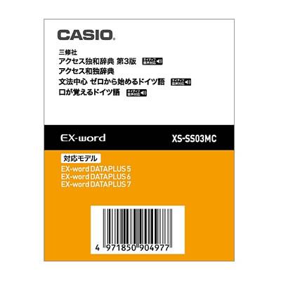 XS-SS03MC カシオ EX-word用追加コンテンツ【データカード版】【smtb-k】【ky】【KK9N0D18P】