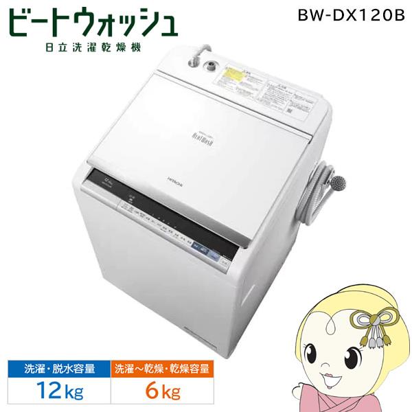 BW-DV80B-N (洗濯8.0kg/乾燥4.5kg) [BWDV80B_N] 日立 洗濯乾燥機 シャンパン HITACHI 「ビートウォッシュ」 【標準設置費込み】