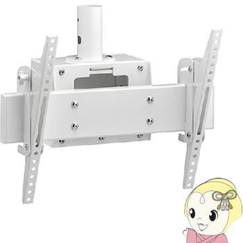 CH-63W ハヤミ テレビ取付金具 ~55V型【KK9N0D18P】