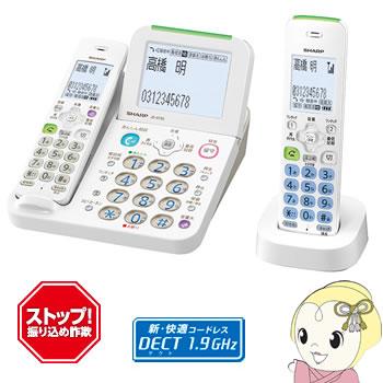 JD-AT85CL シャープ デジタルコードレス電話機 受話子機+子機1台 ホワイト【smtb-k】【ky】【KK9N0D18P】
