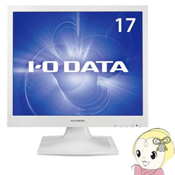 【あす楽】【在庫あり】液晶モニタ 17インチ スクエア アイ・オー・データ LCD-AD173SESW ホワイト【smtb-k】【ky】【KK9N0D18P】