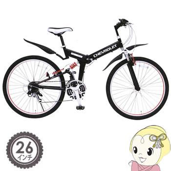 MG-CV2618E MIMUGO CHEVROLET 26インチ 折りたたみ自転車【smtb-k】【ky】【KK9N0D18P】