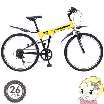 MG-HM266E MIMUGO HUMMER 26インチ 折りたたみ自転車【KK9N0D18P】