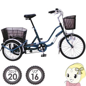 [予約 7月中旬以降]【メーカー直送】 MG-TRW20E MIMUGO SWING CHARLIE 前輪20×後輪16インチ 三輪自転車【smtb-k】【ky】【KK9N0D18P】