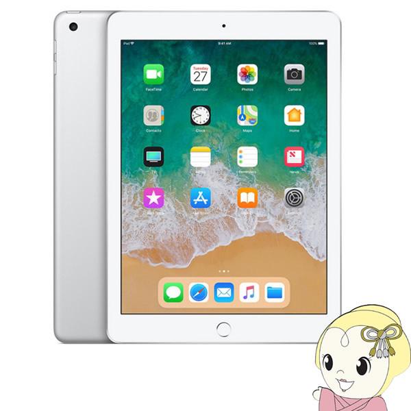 【あす楽】【在庫あり】Apple iPad 9.7インチ Wi-Fiモデル 32GB MR7G2J/A [シルバー]「タブレットパソコン」「無線LAN」「Bluetooth」「軽量・軽い・薄い」【smtb-k】【ky】【KK9N0D18P】