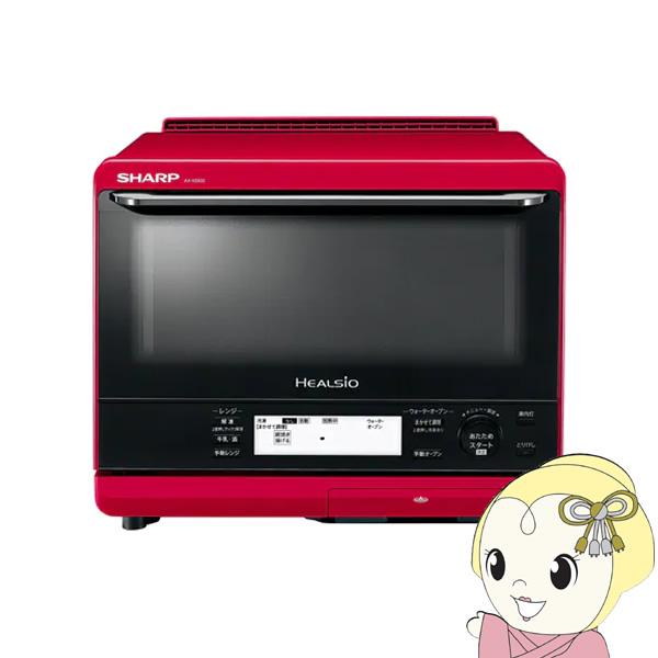 AX-XS500-R シャープ スチームオーブンレンジ 30L レッド系【smtb-k】【ky】【KK9N0D18P】