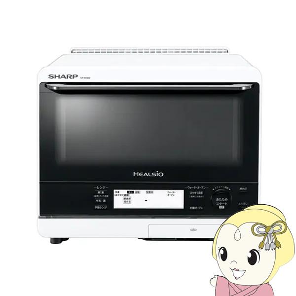 AX-XS500-W シャープ スチームオーブンレンジ 30L ホワイト系【smtb-k】【ky】【KK9N0D18P】