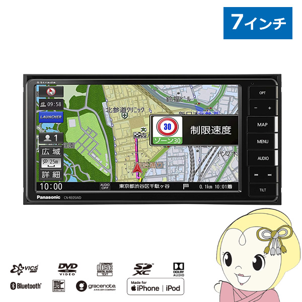 CN-RE05WD パナソニック カーナビゲーション ストラーダ フルセグ/VICS WIDE/SD/CD/DVD/USB/Bluetooth 7V型 200mmワイドモデル【smtb-k】【ky】【KK9N0D18P】