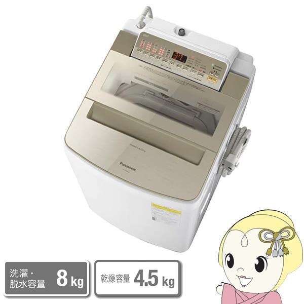 【設置込】NA-FW80S6-N パナソニック タテ型洗濯乾燥機8kg 乾燥4.5kg パワフル滝洗い シャンパン【smtb-k】【ky】【KK9N0D18P】