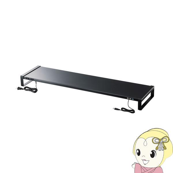 【在庫僅少】MR-LC206BK サンワサプライ 電源タップ+USBハブ付き机上ラック W1000mm【KK9N0D18P】