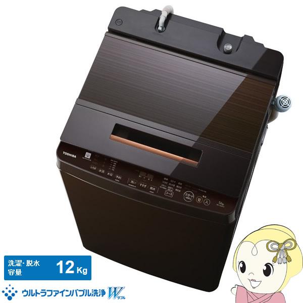[予約]【京都はお得!】【設置込】AW-12XD7-T 東芝 全自動洗濯機12kg ZABOON(ザブーン) グレインブラウン【smtb-k】【ky】【KK9N0D18P】
