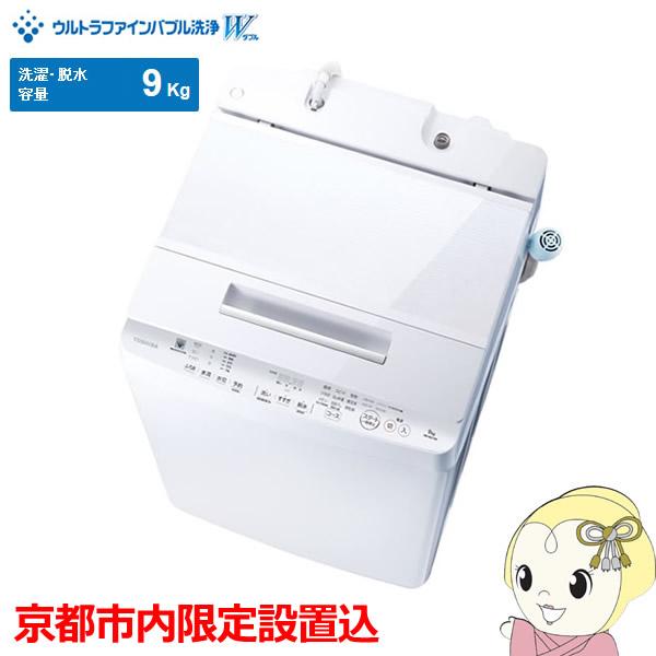【京都市内限定販売】【設置込】AW-9SD7-W 東芝 全自動洗濯機 洗濯9kg ZABOON(ザブーン) グランホワイト【smtb-k】【ky】【KK9N0D18P】