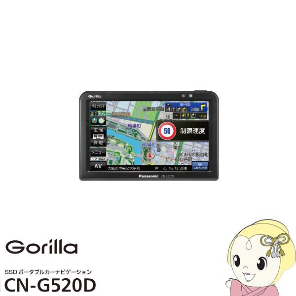 【2018年モデル】 CN-G520D パナソニック 5V型ワイドVGA SSD ポータブルナビゲーション ゴリラ【smtb-k】【ky】【KK9N0D18P】