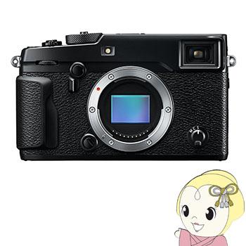 【キャッシュレス5%還元店】富士フィルム FUJIFILM ミラーレス一眼カメラ X-Pro2 ボディ【smtb-k】【ky】【KK9N0D18P】
