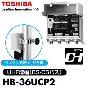 東芝 地デジ・BS/CS ブースター 36dB型(電源分離型) HB-36UCP2【smtb-k】【ky】【KK9N0D18P】