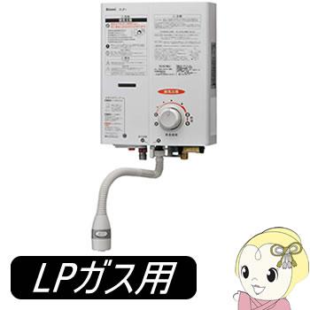 RUS-V51YT-WH-LP リンナイ ガス瞬間湯沸器 元止式 プロパンガス用【smtb-k】【ky】【KK9N0D18P】