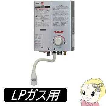 RUS-V560KSL-LP リンナイ ガス湯沸かし器 シルバー 寒冷地仕様 プロパンガス用【smtb-k】【ky】【KK9N0D18P】
