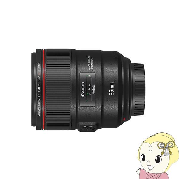 キャノン 一眼レフ用交換レンズ EFレンズ EF85mm F1.4L IS USM【KK9N0D18P】
