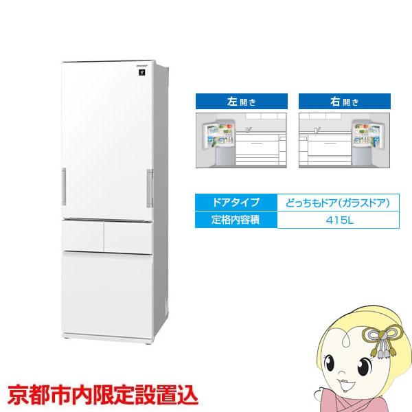 【京都市内限定設置込】SJ-GT42D-W シャープ 4ドア冷蔵庫415L どっちもドア メガフリーザー ピュアホワイト【smtb-k】【ky】【KK9N0D18P】