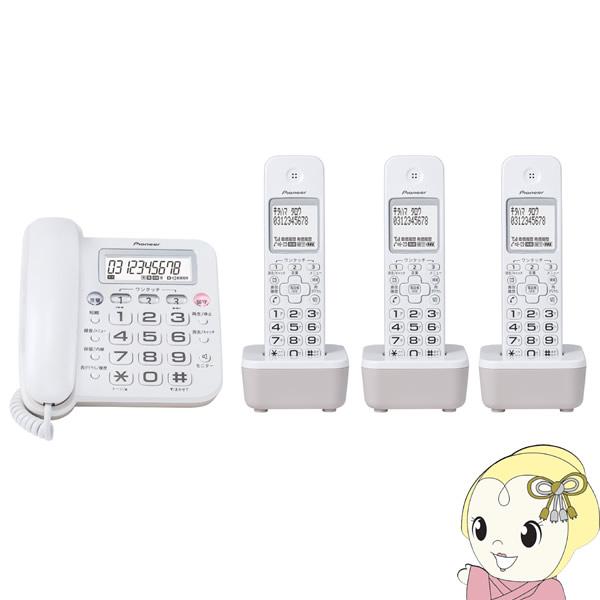 [予約]TF-SA16T-W パイオニア デジタルコードレス留守番電話機 (子機3台)【smtb-k】【ky】【KK9N0D18P】