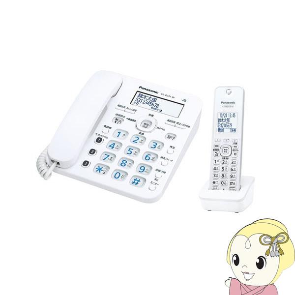 [予約]VE-GZ31DL-W パナソニック デジタルコードレス留守番電話機 (子機1台) ル・ル・ル(RU・RU・RU) ホワイト【smtb-k】【ky】【KK9N0D18P】