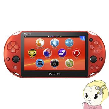 【あす楽】【在庫僅少】PlayStation Vita 本体 Wi-Fiモデル メタリック・レッド PCH-2000ZA26【smtb-k】【ky】【KK9N0D18P】