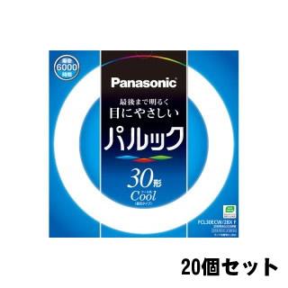 【キャッシュレス5%還元店】パナソニック パルック 30W クール色 FCL30ECW28XF 20個セット【KK9N0D18P】
