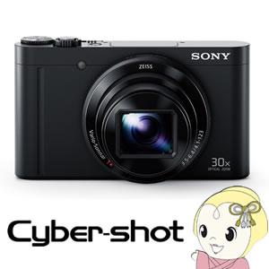 ソニー デジタルスチルカメラ サイバーショット DSC-WX500 (B) [ブラック] 【Wi-Fi機能】【手ブレ補正】【KK9N0D18P】