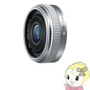 パナソニック レンズ LUMIX G 14mm/F2.5 II ASPH. H-H014A-S [シルバー]【smtb-k】【ky】【KK9N0D18P】
