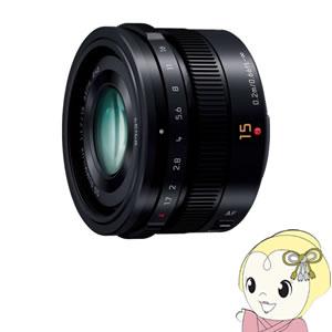 パナソニック LEICA DG SUMMILUX 15mm/F1.7 ASPH. H-X015-K [ブラック]【KK9N0D18P】