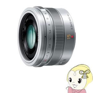パナソニック マイクロフォーサーズシステム用交換レンズ LEICA DG SUMMILUX 15mm/F1.7 ASPH. H-X015-S [シルバー]【KK9N0D18P】