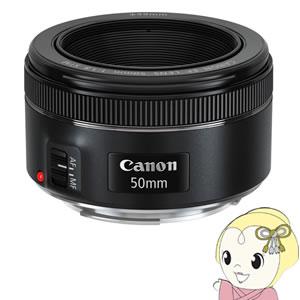 キャノン 交換用標準単焦点レンズ キヤノンEFマウント系 EF50mm F1.8 STM【KK9N0D18P】