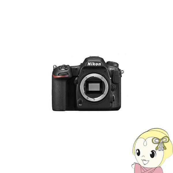 ニコン デジタル一眼レフカメラ D500 ボディ【KK9N0D18P】