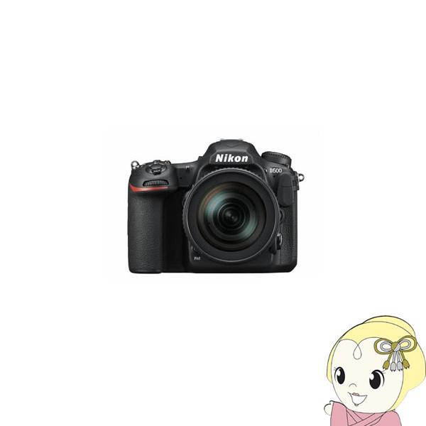 ニコン デジタル一眼レフカメラ D500 16-80 VR レンズキット【KK9N0D18P】
