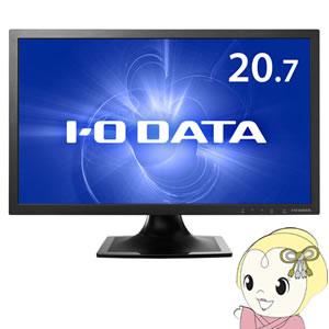 【キャッシュレス5%還元】液晶モニタ 20.7インチ ワイド フルHD アイ・オー・データ LCD-MF211XB ブルーリダクション搭載 LEDバックライト【KK9N0D18P】