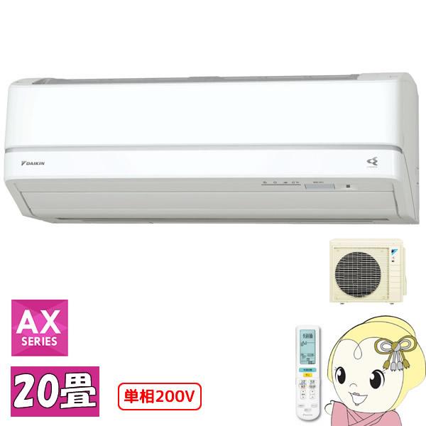 S63VTAXP-W ダイキン ルームエアコン20畳 単相200V AXシリーズ ホワイト【smtb-k】【ky】【KK9N0D18P】
