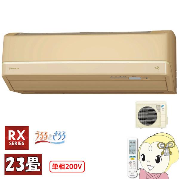 S71VTRXP-C ダイキン ルームエアコン23畳 単相200V RXシリーズ うるさら7 ベージュ【smtb-k】【ky】【KK9N0D18P】