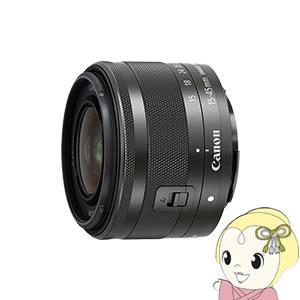 キャノン 一眼レフカメラ/ミラーレスカメラ用 交換レンズ EF-M15-45mm F3.5-6.3 IS STM [グラファイト]【KK9N0D18P】