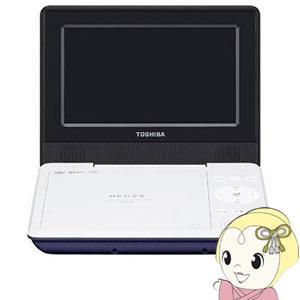 東芝 レグザ ポータブル DVDプレーヤー 7V型 LED液晶 ブルー SD-P710S-L【smtb-k】【ky】【KK9N0D18P】