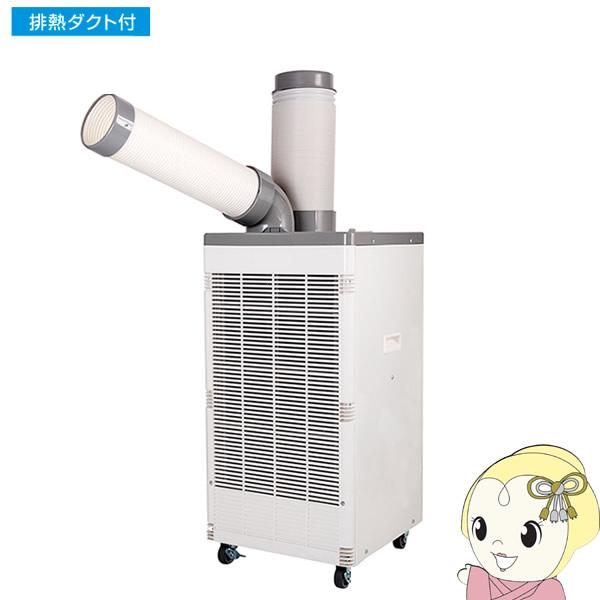【在庫あり】KSM250D 広電 スポットクーラー (排熱ダクト付)【KK9N0D18P】