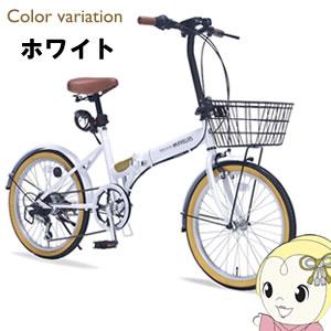 【メーカー直送】 M-252-W マイパラス 折りたたみ自転車 20インチ ホワイト【smtb-k】【ky】【KK9N0D18P】