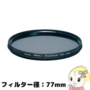 [予約]ケンコー レンズフィルター  PRO1D plus WIDEBAND サーキュラーPL(W) 77mm【smtb-k】【ky】【KK9N0D18P】